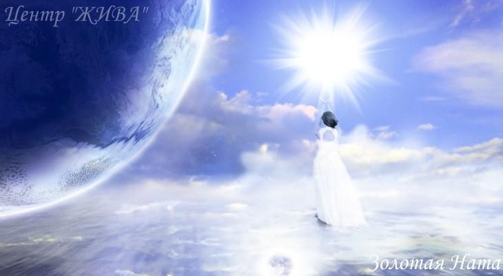 Медитация «Соединение с Создателем для мгновенного исцеления»