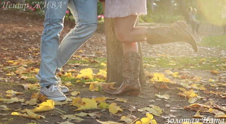 Тайны взаимоотношений. Осень