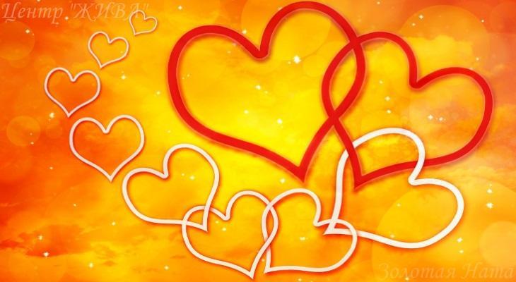 Вечная Любовь.