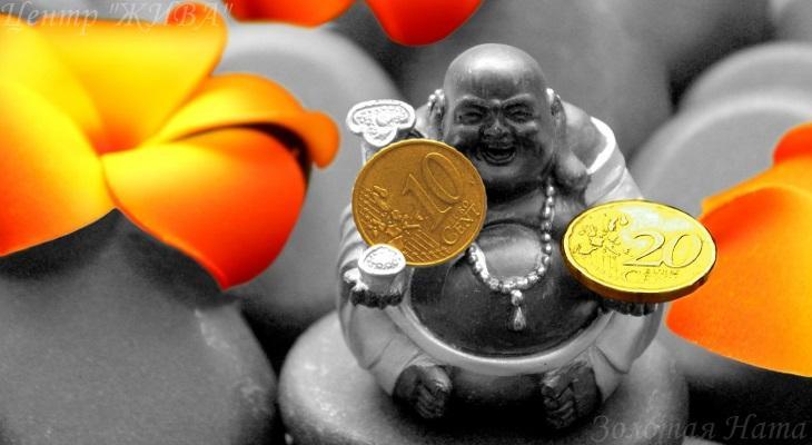 Медитация «Освобождение от страхов и сомнений по поводу денег»