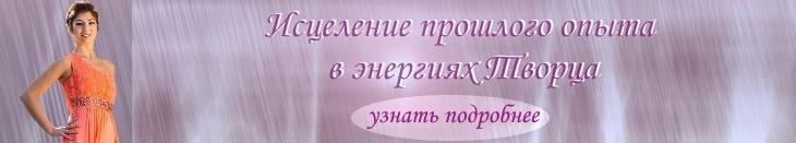 istselenie-proshlogo-opyita-v-e-nergiyah-tvortsa