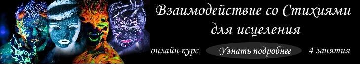 vzaimodejstvie-so-stixiyami-dlya-isceleniya