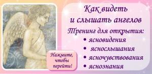 banner-kak-videt-i-slyshat-angelov