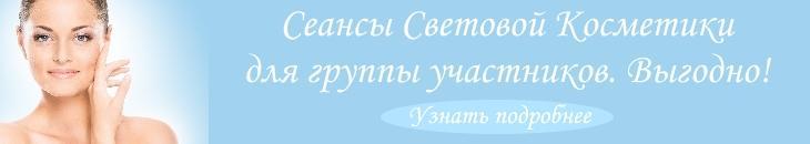Сеансы Световой Косметики для группы участников.