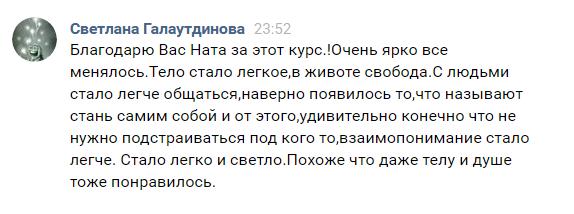 Светлана Галаутдинова. Отзыв о курс очищающих сеансов