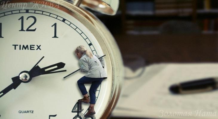 Поверните время вспять.