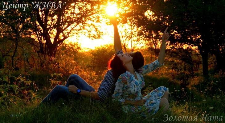 Энергия романтической любви. Золотая Ната