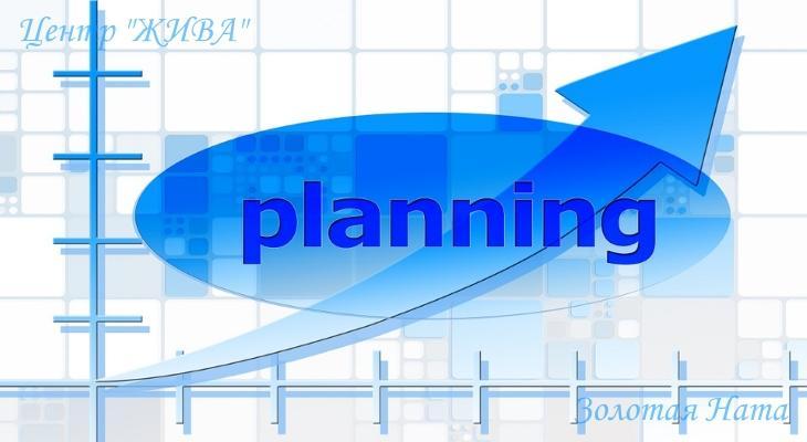 Прогноз на неделю - Определение плана жизни.