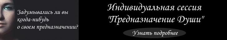 individualnaya-sessiya-prednaznachenie-dushi