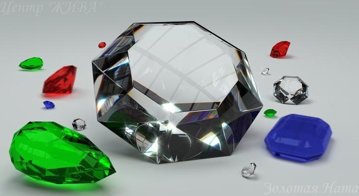 Алмазы и рубины для вашего изобилия.
