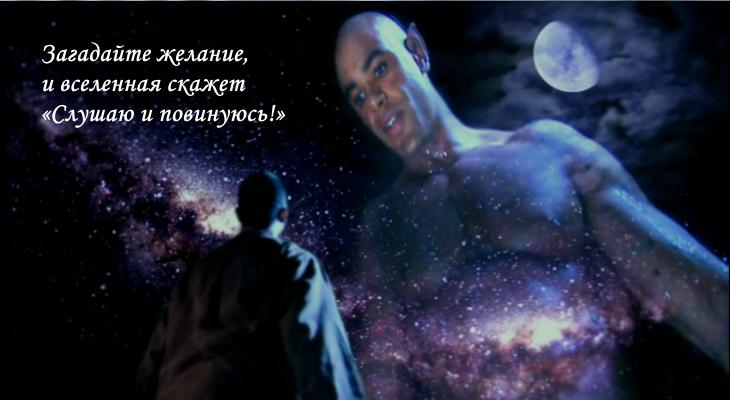Загадайте желание и вселенная скажет Слушаю и повинуюсь