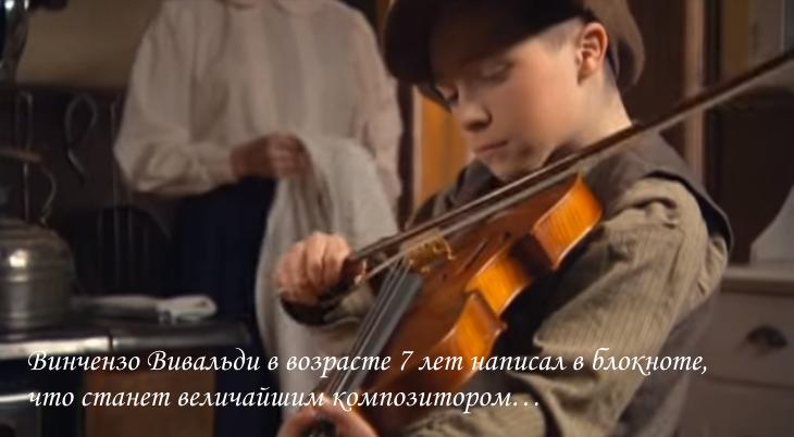 Винчензо Вивальди