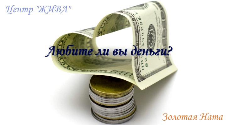 Любите ли вы деньги Любите ли вы деньги
