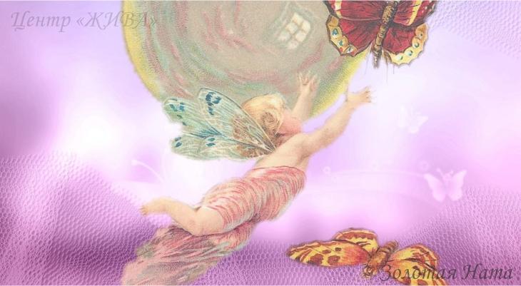 Научи разговаривать с Ангелами. Золотая Ната