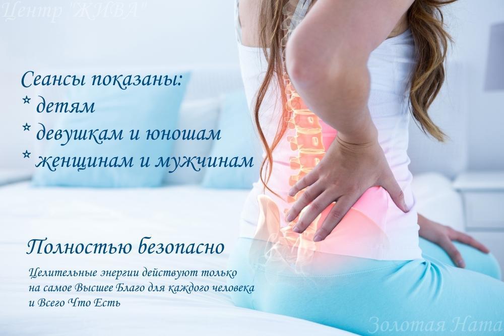 Сеансы для здоровой спины и позвоночника 6