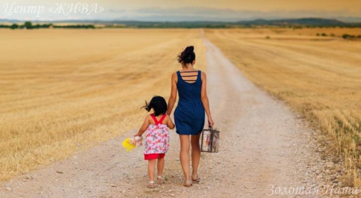 женщина с ребенком одна