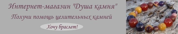 Magazin-Dusha-kamnya-1