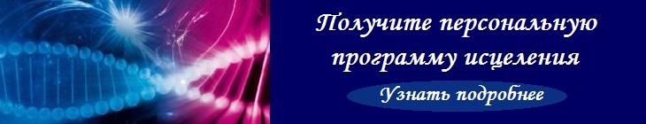 Это изображение имеет пустой атрибут alt; его имя файла - Personalnaja-Programma-Iscelenija.jpg